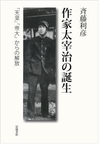 作家太宰治の誕生 「天皇」「帝大」からの解放