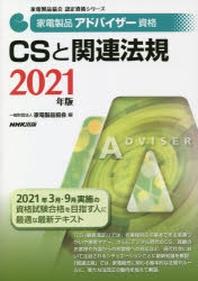 家電製品アドバイザ-資格CSと關連法規 2021年版