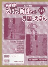 岩崎書店えほん新刊セット 外國のえほん 2015年版 5卷セット