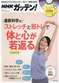 NHKガッテン!最新科學の「ストレッチ」と「筋トレ」で體と心が若返る.