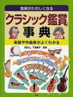 「クラシック鑑賞」事典 音樂がたのしくなる 樂器や作曲家がよくわかる