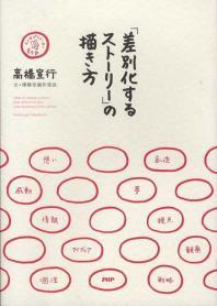 「差別化するスト-リ-」の描き方 コンセプトメ-カ-養成塾