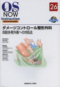 ダメ-ジコントロ-ル整形外科 四肢多發外傷への對處法