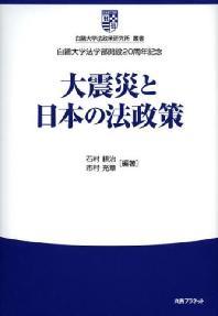 大震災と日本の法政策 白鷗大學法學部開設20周年記念