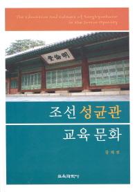 조선 성균관 교육 문화