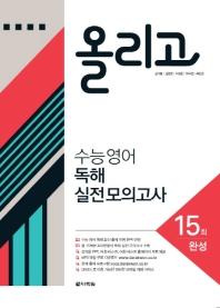 올리고 고등 수능 영어 독해 실전 모의고사 15회(완성)(2020)