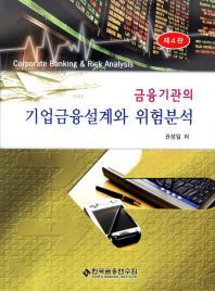 금융기관의 기업금융설계와 위험분석