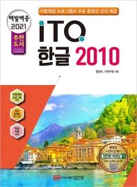 백발백중 ITQ 한글 2010(2021)