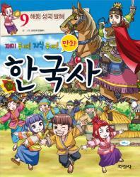 만화 한국사. 9: 해동 성국 발해