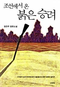 조선에서 온 붉은 승려