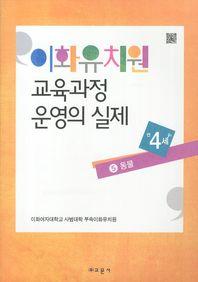 이화유치원 교육과정 운영의 실제. 5: 동물(만4세)