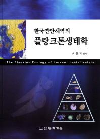 한국연안해역의 플랑크톤생태학