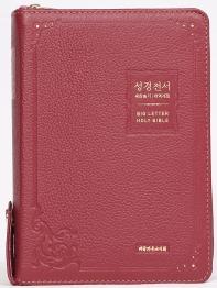 가장큰글씨 성경전서(NKR73BU/버건디/지퍼/중/새찬송가)