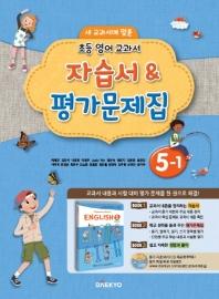 새 교과서에 맞춘 초등 영어 교과서 5-1 자습서&평가문제집(2020)