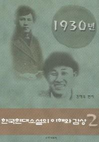 한국현대소설의 이해와 감상 2