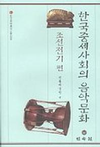 한국중세사회의 음악문화:조선전기편