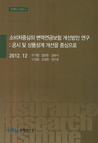 소비자중심의 변액연금보험 개선방안 연구