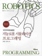MSRDS를 활용한 지능로봇 시뮬레이션 프로그래밍