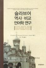 슬라브어 역사 비교 언어학 연구