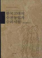한국고대의 수전농업과 수리시설
