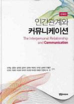 인간관계와 커뮤니케이션(넷째판)