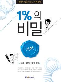 1%의 비밀: 기하