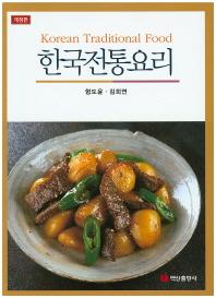 한국전통요리