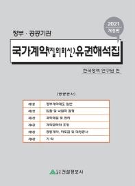 국가계약(질의회신)유권해석집(2021)