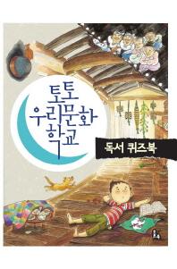 토토 우리문화 학교: 독서 퀴즈북