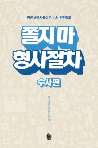 쫄지 마 형사절차: 수사편