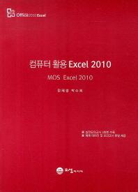 컴퓨터 활용 Excel 2010