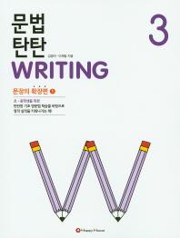 문법 탄탄 Writing. 3: 문장의 확장편 1