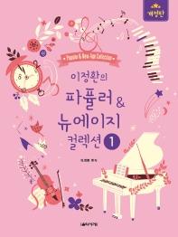 이정환의 파퓰러&뉴에이지 컬렉션. 1
