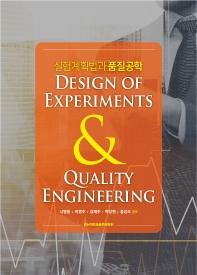 실험계획법과 품질공학