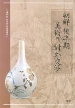 조선 후반기 미술의 대외교섭