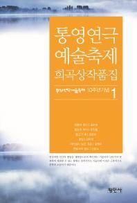 통영연극 예술축제 희곡상작품집