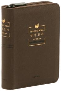 성경전서(다크브라운)(미니)(개역한글)(단본)(색인)(지퍼)
