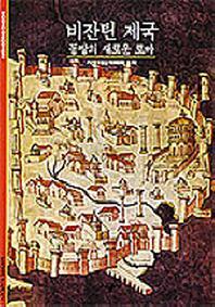 비잔틴 제국