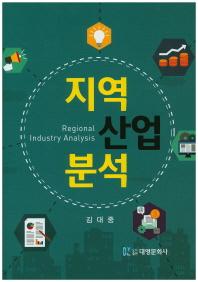 지역산업분석