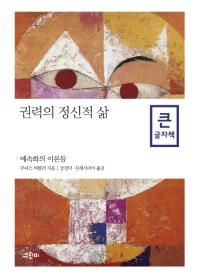 권력의 정신적 삶(큰글자책)