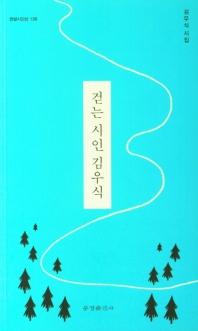걷는 시인 김우식