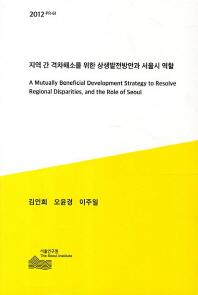 지역간 격차해소를 위한 상생발전방안과 서울시 역할