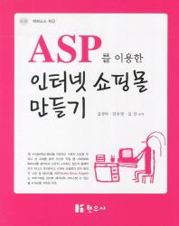 ASP를 이용한 인터넷 쇼핑몰 만들기