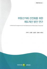 부동산거래 선진화를 위한 제도개선 방안 연구
