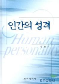 인간의 성격