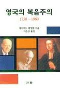 영국의 복음주의 1730-1980
