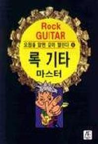 록 기타 마스터(요점을 알면 길이 열린다 6)