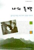 나의 독백:윤이상 부인 이수자의 북한 이야기