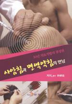 사암침과 면역약침의 만남