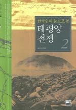 한국인의 눈으로 본 태평양 전쟁 2